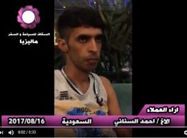 احمد السناني
