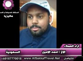 احمد الامين