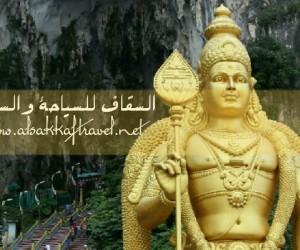 معبد الباتوكيف الهندي في ماليزيا