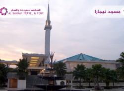 اشهر خمس مباني دينية في ماليزيا -ماليزيا