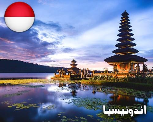 عروض سياحية في أندونيسيا 2020