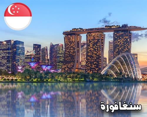 عروض سياحية في سنغافورة