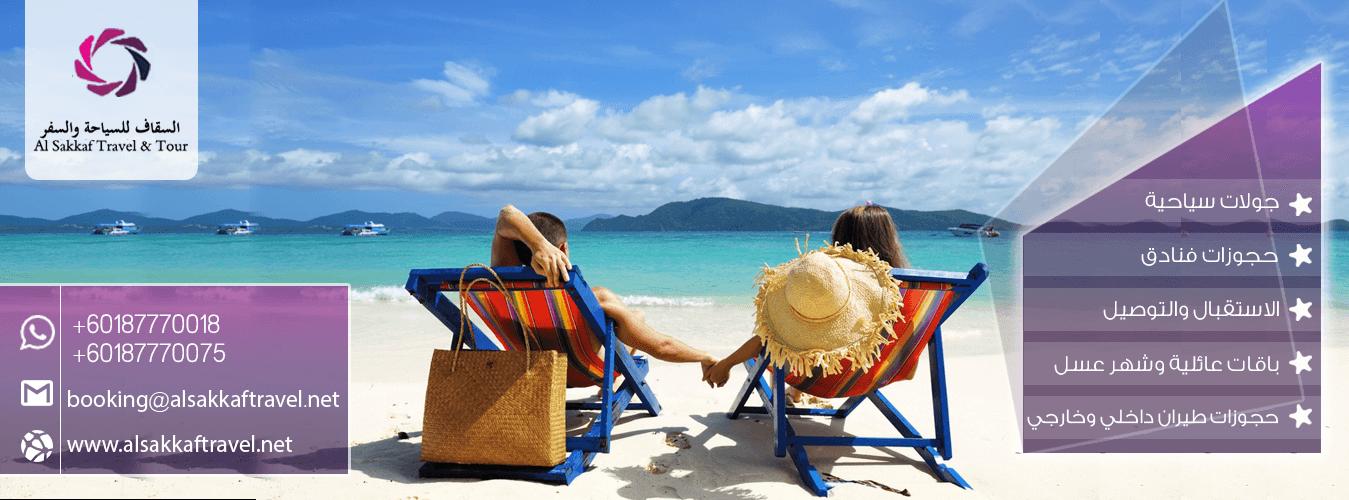عروض سياحية في ماليزيا لشركة السقاف للسياحة والسفر
