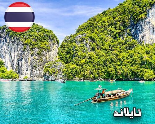عروض سياحية في تايلاند 2020